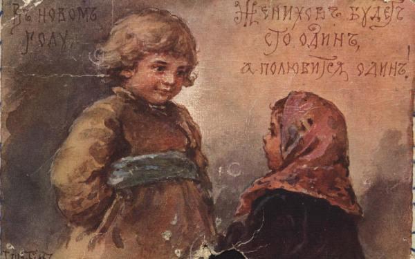 открытки 19 века:
